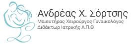 Ανδρέας X. Σόρτσης Λογότυπο